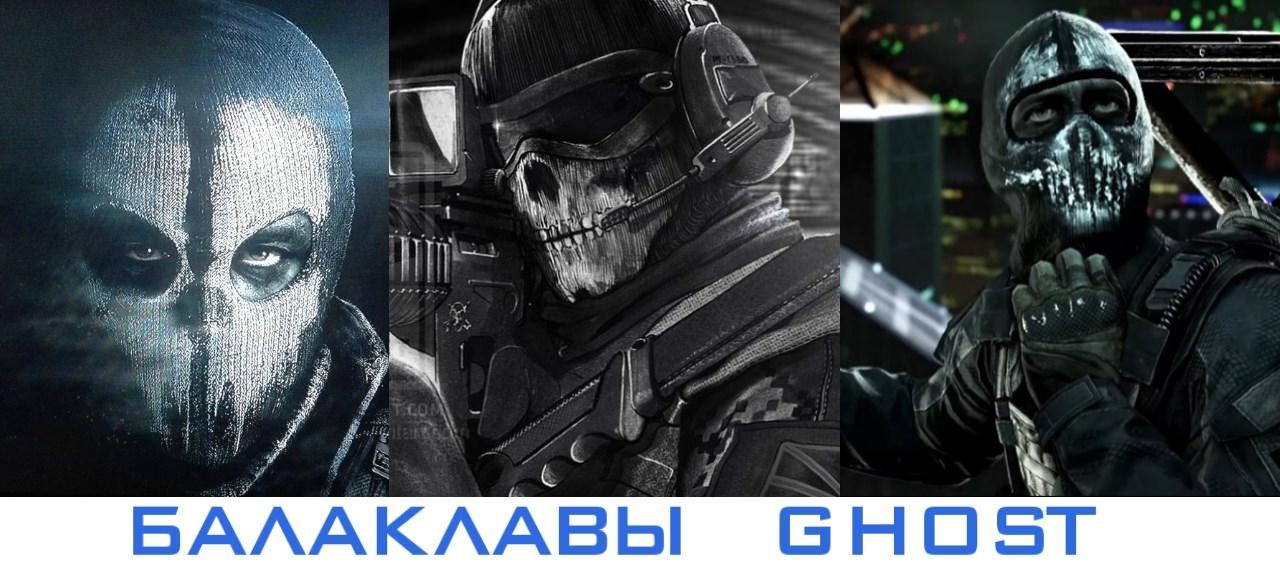 Балаклавы Ghost